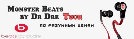 Monster Beats Tour