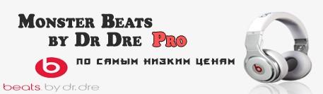 Monster Beats Pro